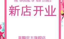 粉色浪漫清新时尚新店开业H5模板缩略图