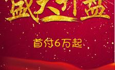 经典红色简约大气房地产商业邀请函缩略图