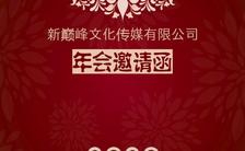 简洁温馨时尚大气红色花纹欧美年会展会邀请函缩略图