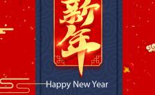 红色喜庆大气欢快个人企业通用新年贺卡H5模板缩略图