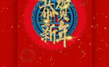 公司个人新年祝福祝愿恭贺新年新春贺卡H5模板缩略图