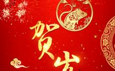 2020鼠年大吉春节旺亲友祝福中国风红金祝福企业个人通用H5模板缩略图