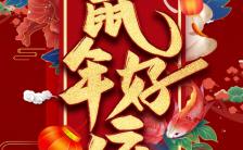 2020鼠年红色简约扁平新年春节狂欢促销邀请函H5模板缩略图
