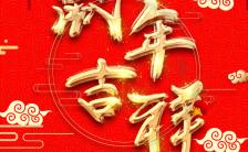 2020鼠年红色中国风企业新年祝福贺卡H5模板缩略图