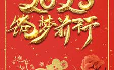 2020鼠年红色古典喜庆新春祝福H5模板