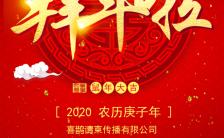 2020拜年啦鼠年红色喜庆中国风精美春节贺卡H5模板缩略图
