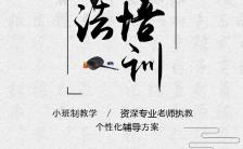 水墨中国风书法培训寒假班招生宣传H5模板缩略图