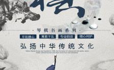 中国风淡雅寒假围棋象棋招生宣传H5模板缩略图