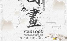 中国风国画美术班寒假培训招生宣传H5模板缩略图