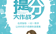 蓝色卡通提分大作战寒假班招生宣传H5模板缩略图