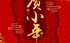 复古红色鼠年小年春节企业祝福贺卡H5模板缩略图