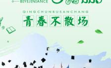 清新文艺毕业季同学聚会邀请函H5模板缩略图