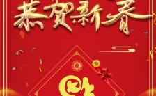 2020鼠年元宵节企业祝福语贺卡H5模板缩略图