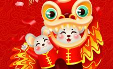 创意中国风2020鼠年春节祝福贺卡h5模版缩略图