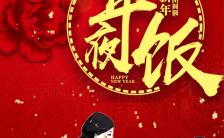 中国风鼠年年夜饭促销宣传H5模板缩略图