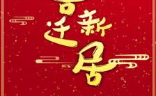 中国风乔迁新居搬家红色喜宴邀请函H5模板缩略图
