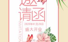 家纺开业家居温泉整形美妆美容化妆邀请函缩略图