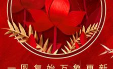 中国风复古奢华2020年底颁奖盛典迎新春晚会邀请函H5模板缩略图