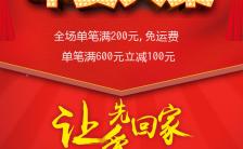 红色喜庆新年年货节商品活动促销宣传H5模板缩略图