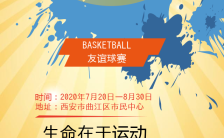 篮球比赛专题H5模板缩略图