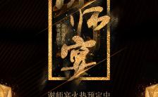 黑金大气谢师宴预定邀请函感谢恩师H5模板缩略图