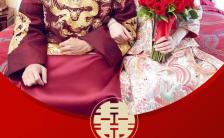 喜庆传统中国风红色古典结婚请柬缩略图