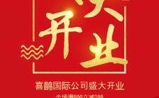 开业大吉迎新店铺开张中国红高端大气H5模板缩略图