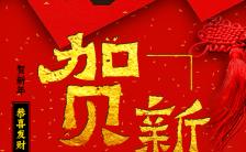 高端大气新春中国风创意红包拜年贺卡缩略图