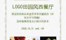 小清新简约餐厅开业宣传田园风简洁西餐厅菜谱甜品店模板缩略图