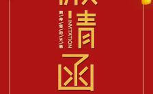 中国风红色喜庆企业年会客户答谢会邀请函H5模板缩略图