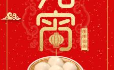 中国风元宵节企业祝福贺卡H5模板缩略图