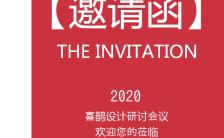 时尚简约高端大气红白色系会议发布会企业宣传推广通用邀请函缩略图