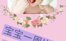 粉色女儿宝宝周岁宴会生日贺卡祝福H5邀请函模板缩略图