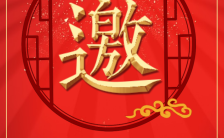 2020鼠年红色中国风企业年会年终盛典邀请函H5模板缩略图