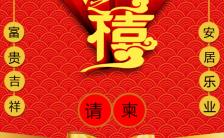 新家乔迁之喜中国风喜帖恭迎喜庆红邀请函缩略图