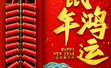 简约鼠年红色中国风动态新年祝福贺卡H5模板缩略图