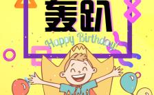 卡通可爱生日贺卡活动邀请函通用H5模板缩略图