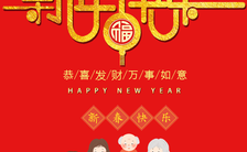 鼠年中国风红色春节新年企业个人祝福贺卡H5模板缩略图
