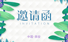 时尚淡雅新品发布会开业周年庆年会邀请函H5模板缩略图