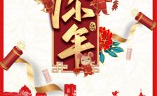 2020鼠年春节朋友闺蜜企业客户祝福拜年贺卡H5模板缩略图