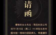 AMC黑金炫酷简约年会峰会客户答谢会邀请函H5模板缩略图