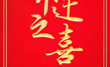 喜迁之居福照满堂中国红喜庆吉祥乔迁之喜邀请函缩略图
