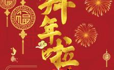 中国红卡通漫画新年个人企业贺卡通用H5模板缩略图