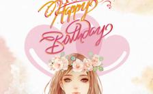 卡通可爱情侣闺蜜个人生日祝福贺卡H5模板缩略图