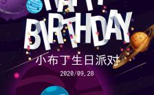 酷炫宝宝生日百日宴邀请函H5模板缩略图