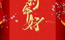 喜庆红色新年鼠年企业贺卡祝福H5模板缩略图