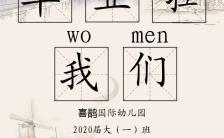 简约文艺可爱风毕业同学聚会邀请函H5模板缩略图