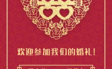 红色经典中国风婚礼请柬H5电子喜帖缩略图