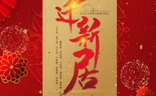 中国风喜庆乔迁喜宴邀请函H5模板缩略图