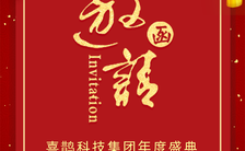 2020鼠年中国风红色喜庆企业年会邀请函H5缩略图
